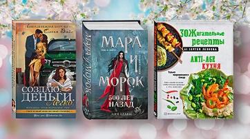 Самые популярные книги мая 2021