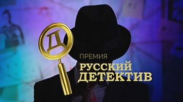Длинный список II сезона премии «Русский детектив»: все самое интересное