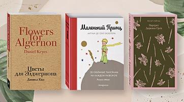 20 книг, которые нужно прочитать до 20 лет