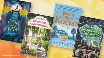 Книги для детей и подростков о самом важном