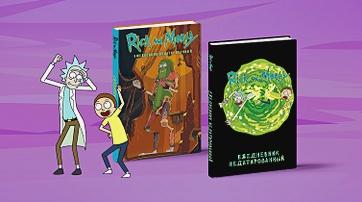 «Рик и Морти»: ежедневники и скетчбуки