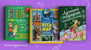Книжные подарки для будущих первоклассников