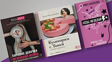 Книги для современной женщины