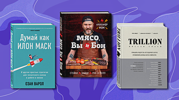 Что подарить на 23 февраля. 10 книг о том, что точно нравится мужчинам
