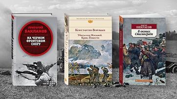 15 книг писателей-фронтовиков. 80 лет со дня начала Великой Отечественной войны