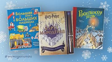 Выбираем книгу в подарок ребенку вместе с «Эксмодетство!»