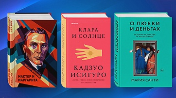 20 красивых книг на любой вкус