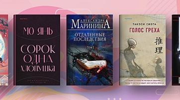 Книги недели #14
