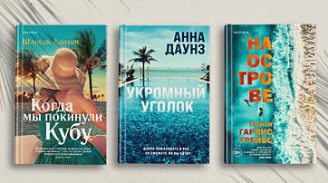 15 романтических историй для жаркого лета