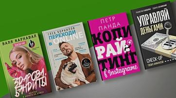 Создаем профессиональный образ: 5 книг о секретах личного бренда