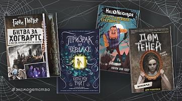 Встречаем Хэллоуин! Книги для подростков