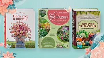 Все на дачу! 15 книг о том, как вырастить идеальные растения