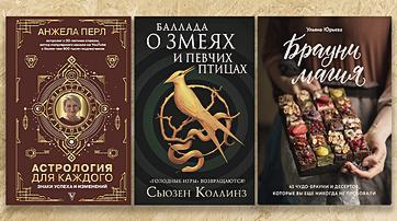 Самые популярные книги октября 2020