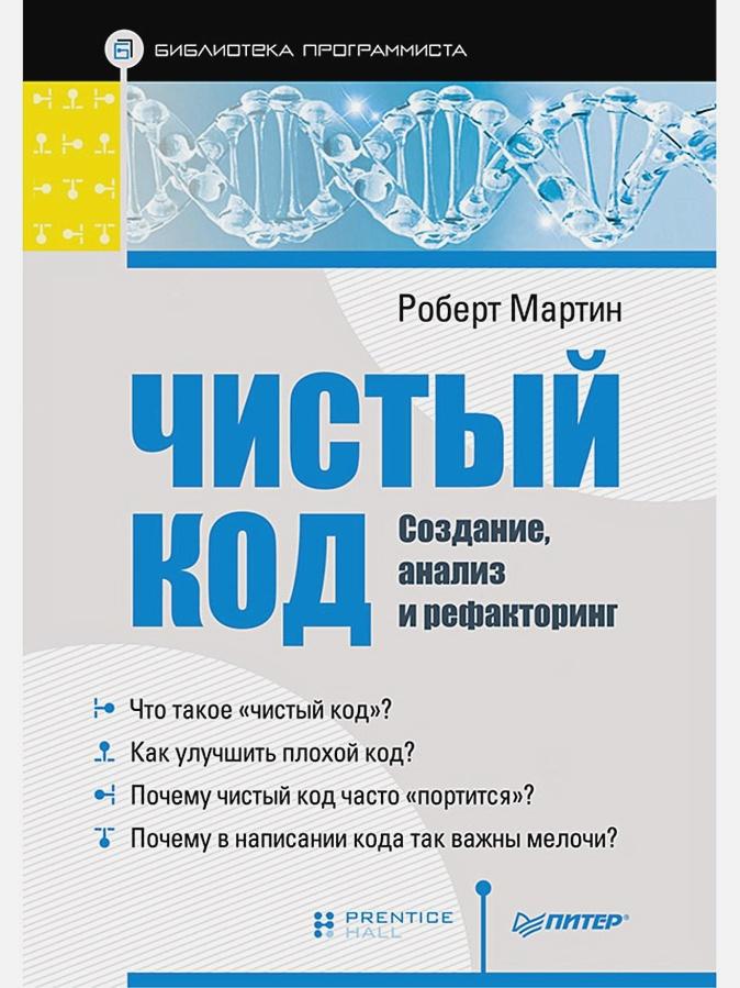 Мартин Р - Чистый код: создание, анализ и рефакторинг. Библиотека программиста обложка книги