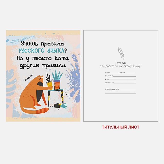 Тетрадь кота. Русский язык