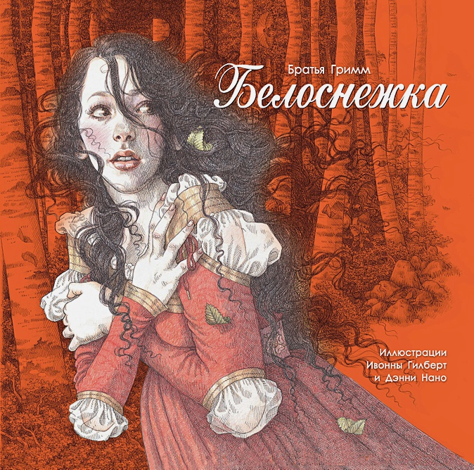 Гримм - 100 ЛУЧШИХ КНИГ. Белоснежка обложка книги