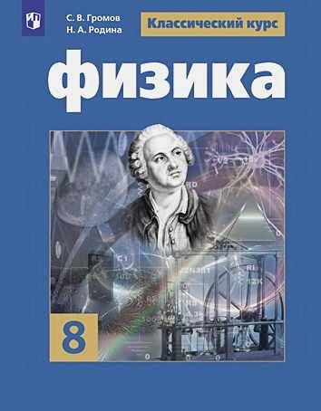 Громов С.В., Родина Н.А, Белага В.В. - Громов. Физика. 8 класс. Учебник. обложка книги