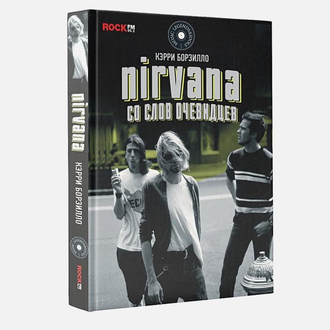 Борзилло К. - Nirvana: со слов очевидцев обложка книги
