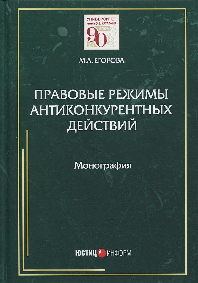 Егорова М.А. - Правовые режимы антиконкурентных действий: монография. Егорова М.А. обложка книги