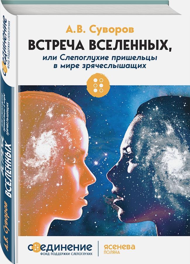 А. В. Суворов - Встреча Вселенных обложка книги
