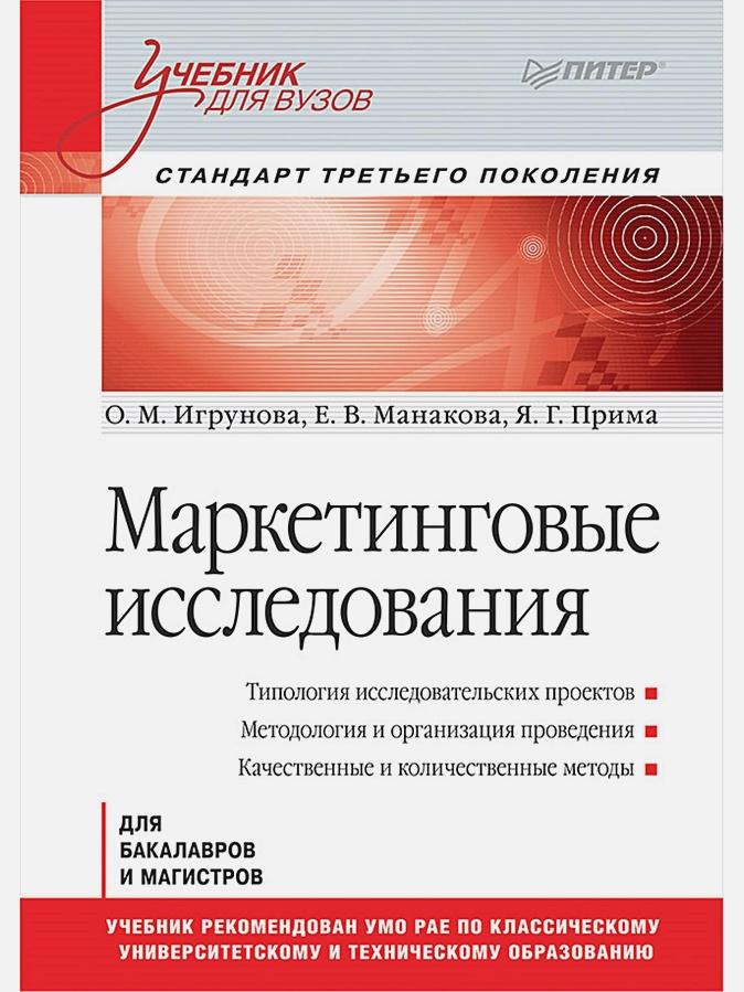 Игрунова О М - Маркетинговые исследования: Учебник для вузов. Стандарт третьего поколения обложка книги