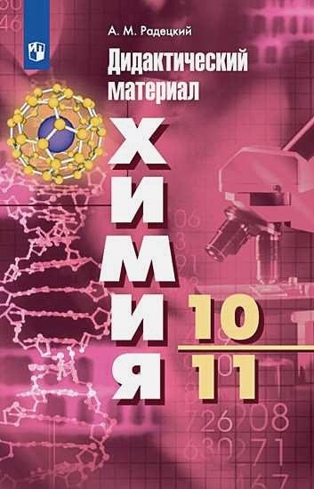 Радецкий А. М. - Радецкий. Химия. Дидактический материал. 10-11 классы. обложка книги