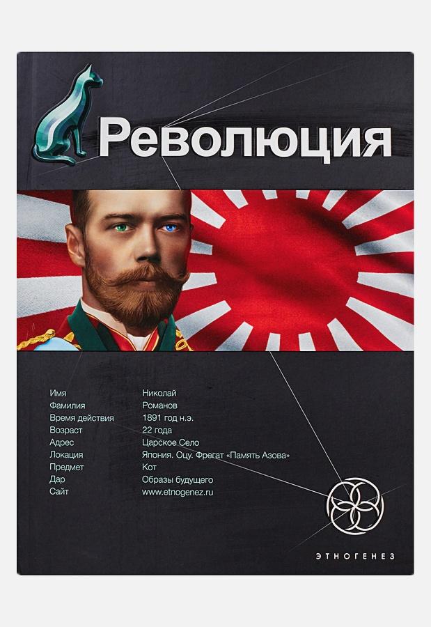 Бурносов Юрий - Революция. Кн. 1. Японский городовой обложка книги