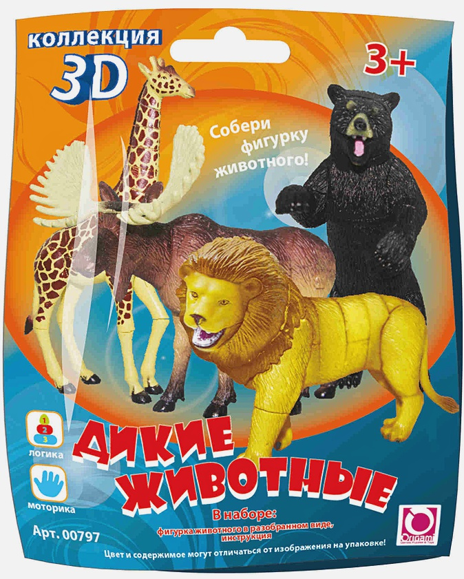 Оригами - Коллекция 3D. Дикие животные  артикул 00797 обложка книги