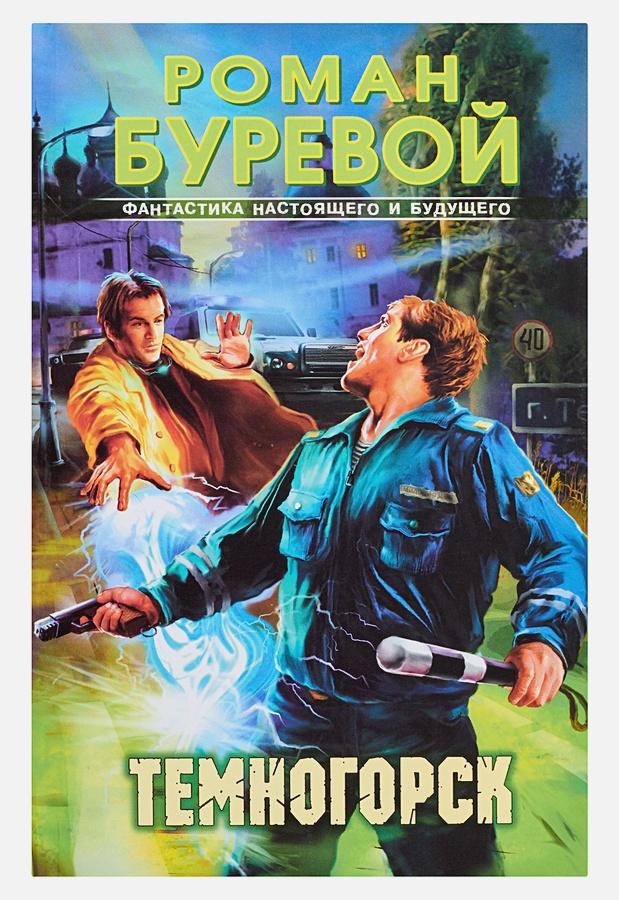 Буревой Р. - Темногорск обложка книги