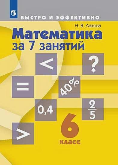 Лахова Н. В. - Лахова. Математика за 7 занятий. 6 класс. обложка книги