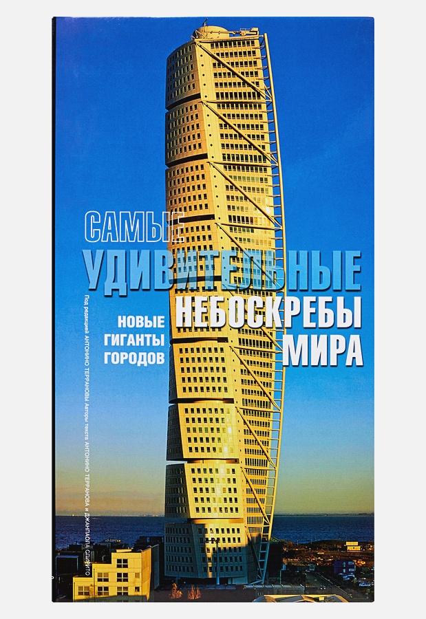 Самые удивительные небоскребы мира Спирито Джан Паоло