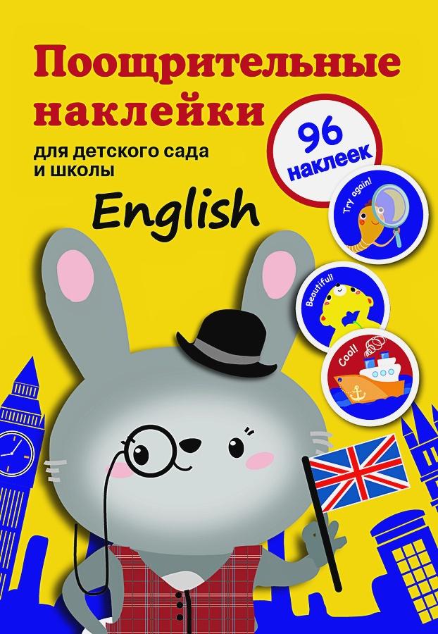 Поощрительные наклейки для детского сада и школы. English