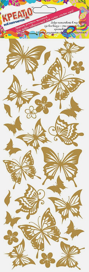 """3D переводки """"Бабочки"""", 2 в асс"""