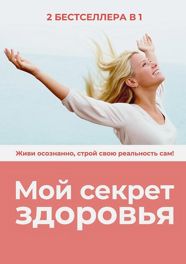 Блэр П.Д., Ненашева Л. - Мой секрет здоровья (комплект из 2-х книг) обложка книги
