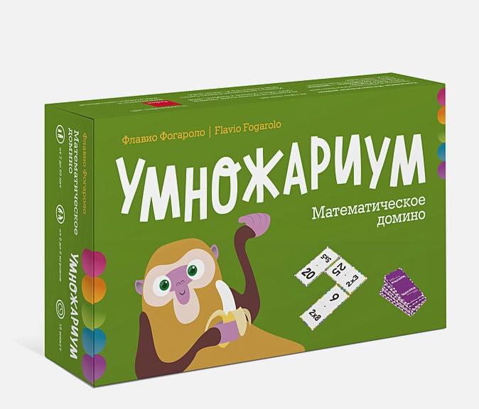 Флавио Фогароло - Настольная игра «Умножариум. Математическое домино» обложка книги