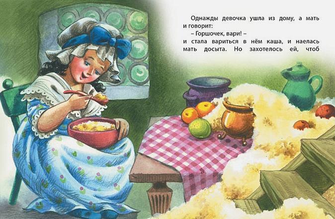 Сладкая каша (нов.обл.)