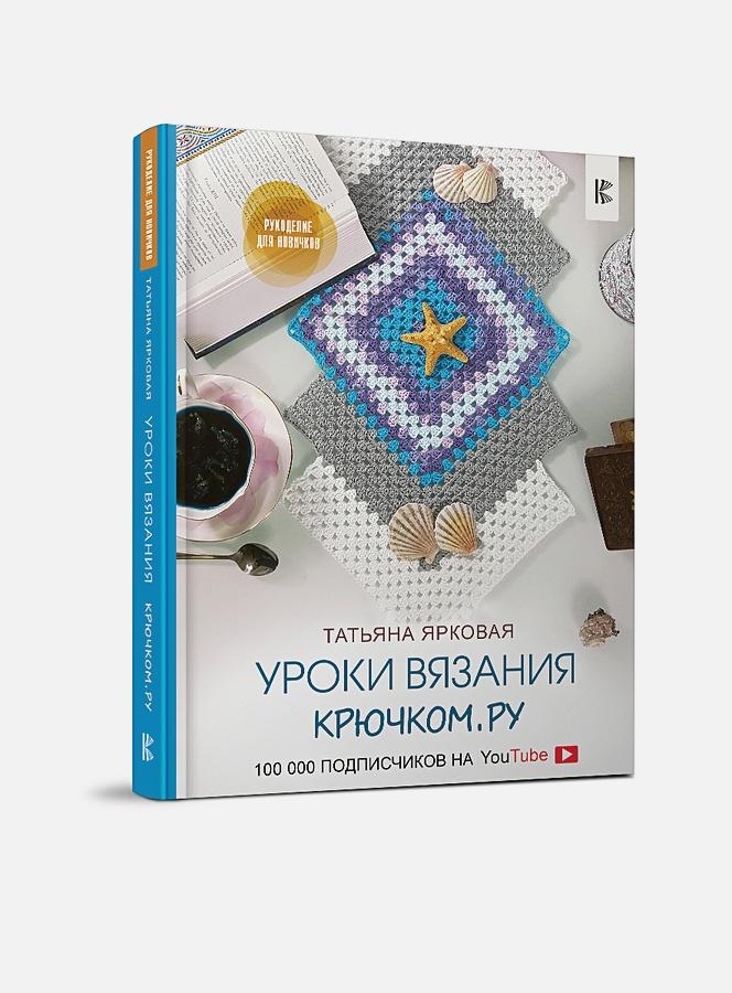 Ярковая Татьяна - Уроки вязания Крючком.ру обложка книги