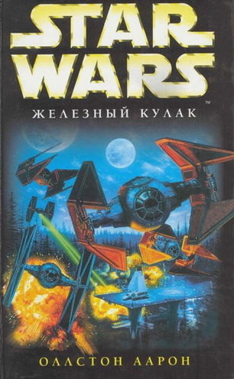 Оллстон А. - Звездные Войны: Железный кулак обложка книги