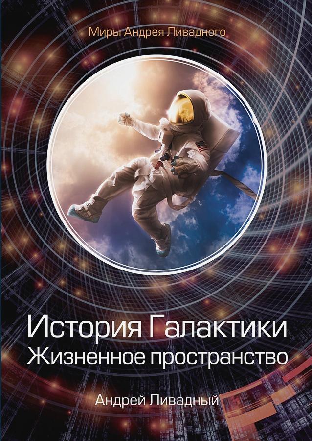 Ливадный А. - История Галактики. Жизненное пространство обложка книги