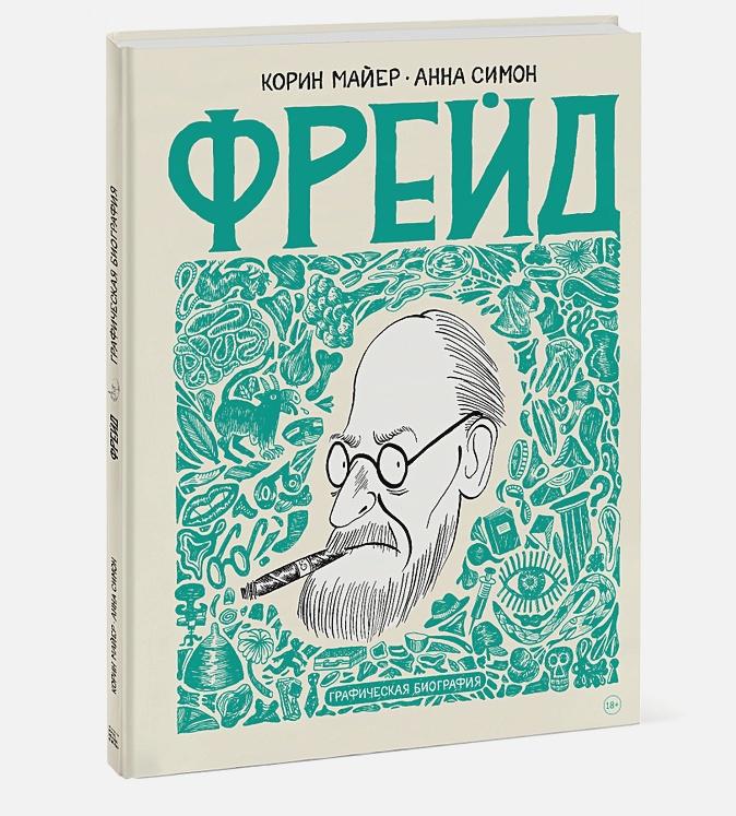 Корин Майер, Анна Симон - Фрейд. Графическая биография обложка книги