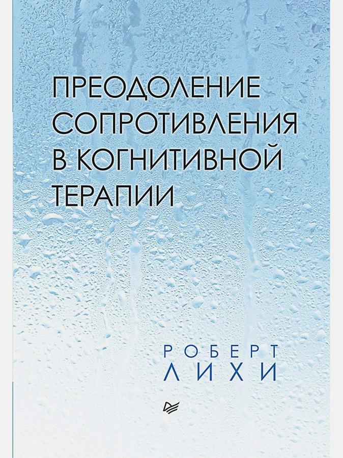 Лихи Р. - Преодоление сопротивления в когнитивной терапии обложка книги
