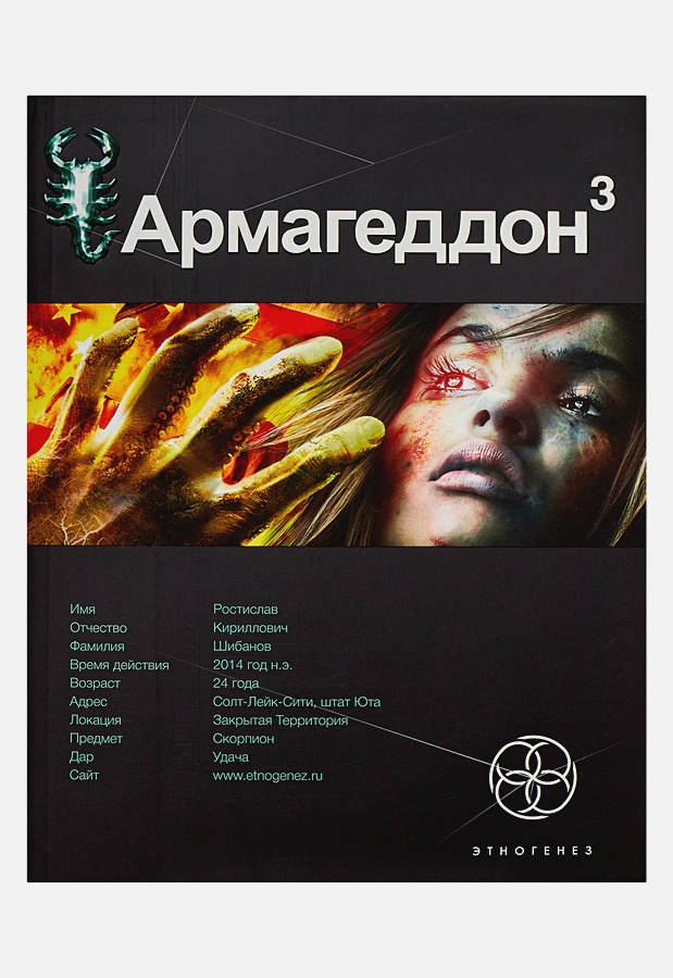 Юрий Бурносов - Армагеддон. Книга 3. Подземелья смерти обложка книги