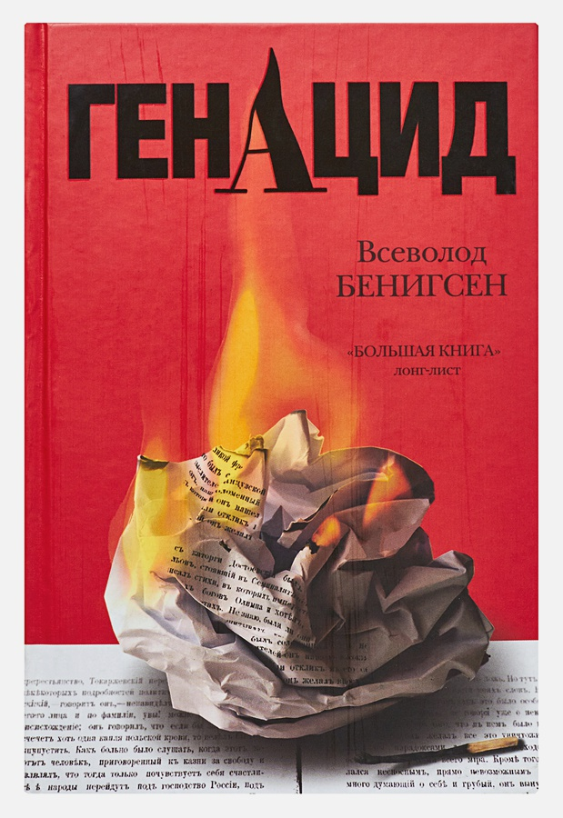 Всеволод Бенигсен - ГенАцид обложка книги
