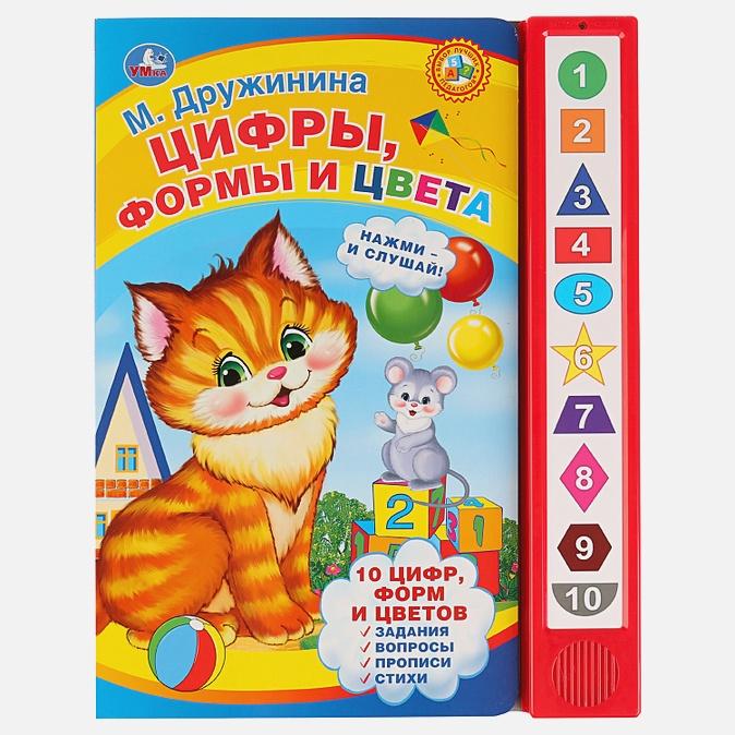 М.Дружинина - Цифры, формы и цвет обложка книги
