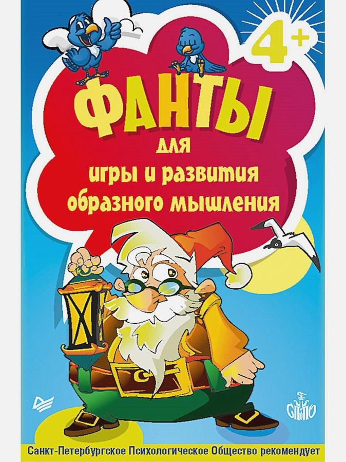 Защиринская О В - Фанты для игры и развития образного мышления. 45 карточек 4+ обложка книги