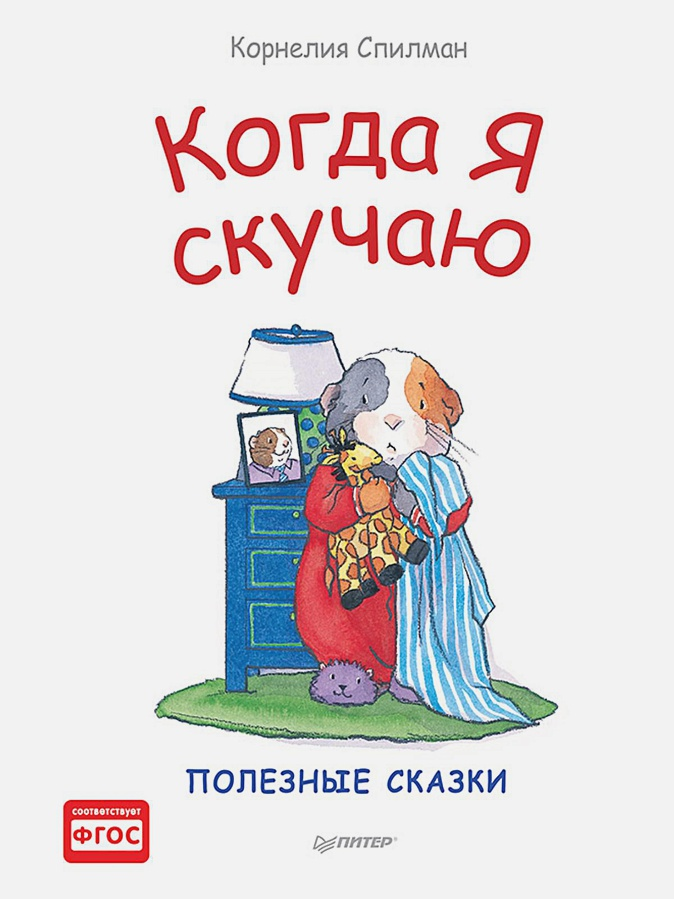 Спилман К - Когда я скучаю. Полезные сказки обложка книги