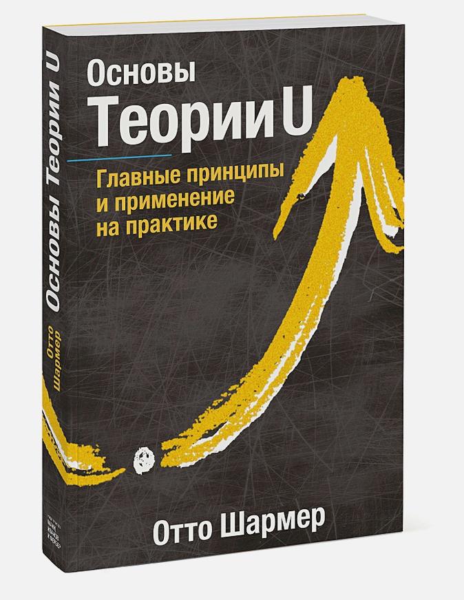 Отто Шармер - Основы Теории U. Главные принципы и применение на практике обложка книги