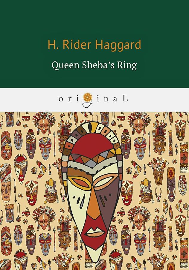 Haggard H.R. - Queen Sheba's Ring = Перстень царицы Савской: на англ.яз обложка книги