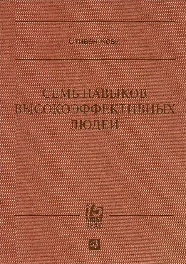 Кови С. - Семь навыков высокоэффективных людей (Серия 15 MustRead) обложка книги