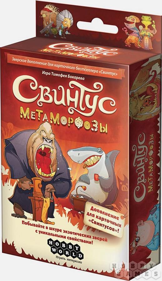 Настольная игра «Свинтус. Метаморфозы»